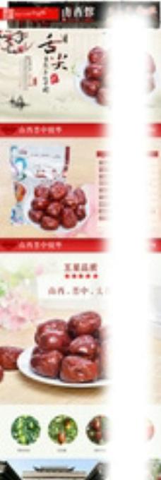 淘宝红枣详情页图片