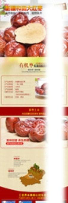 红枣详情页图片