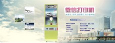 微信打印机海报设计