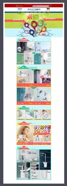 浴室用品店铺装修
