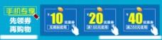 手机无线端优惠券图片