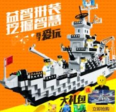 乐高玩具积木军舰直通车图图片