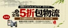 端午中国风5折包邮图片