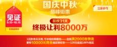 国庆中秋巨惠让利banner图片