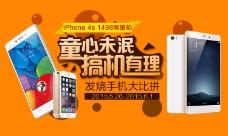 小米苹果手机
