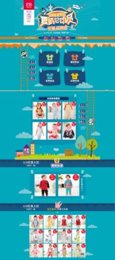 夏季童装促销海报