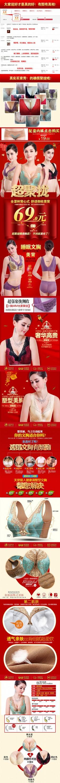 女士内衣文胸天猫淘宝详情首页排版创作设计