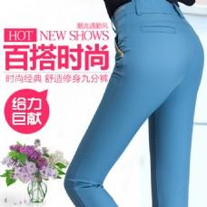 女裤 直通车 蓝色 九分裤