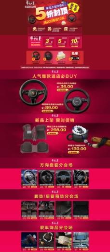 汽车用品通用首页主页海报图设计排版PSD