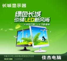 绿色长城引领新时尚液晶显示屏海报