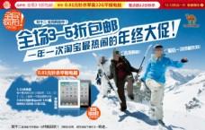 淘宝电子产品打折促销PSD首页海报