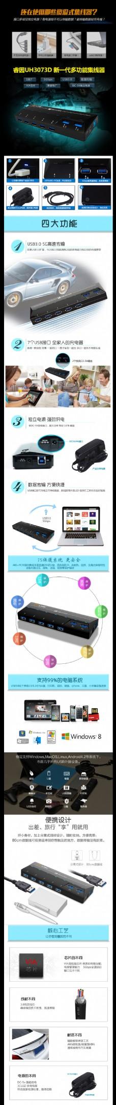 3c数码网络产品高清详情页 说明模板