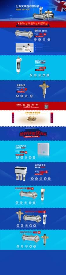 电子产品店铺首页活动海报