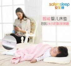 婴儿床垫主图广告下载
