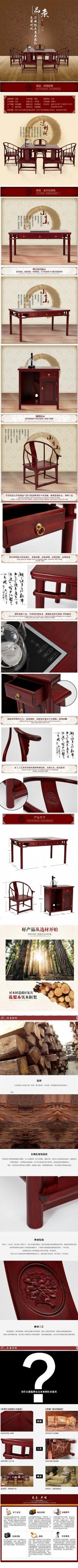 茶桌套组 圈椅 红木家具详情描述设计爆款