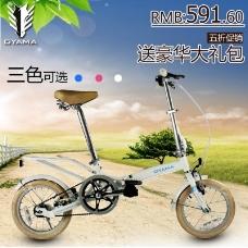 自行车主图