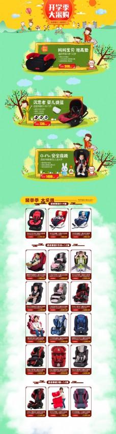 京东母婴儿童汽车安全座椅开学季活动首页