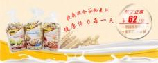 淘宝麦片宣传banner
