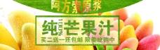 芒果纯典纯果汁苹果汁钻展直通车海报设计