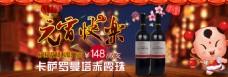 淘宝天猫红酒元宵首页海报