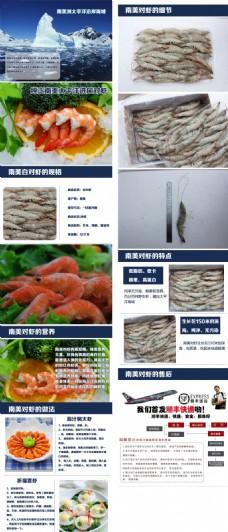 海虾详情页
