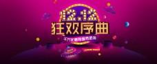 紫色星球双十二狂欢序曲活动海报