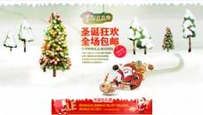 圣诞狂欢全场包邮海报