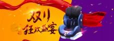 双11海报儿童安全座椅海报