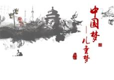 水墨中国梦儿童梦PSD图片