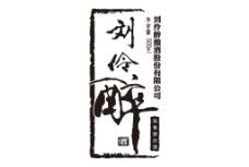 刘伶醉字体
