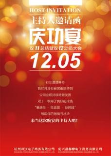 双11庆功宴海报