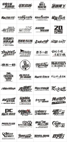 字体设计模板