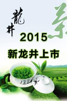 海报绿色龙井茶