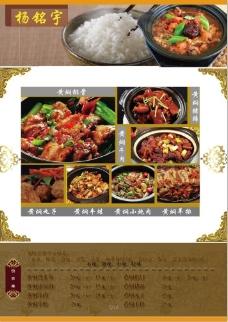 杨铭宇黄焖鸡菜单