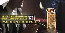 木香烟具打火机广告素材