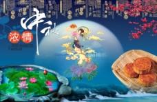 淘宝中秋节页面设计