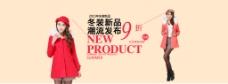 冬季女装外套新品发布专题banner