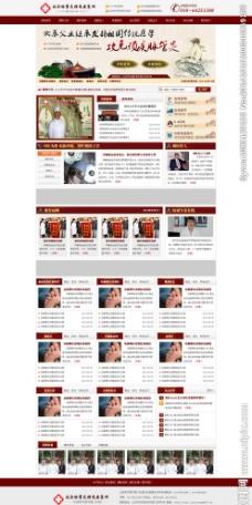 脉管炎首页图片