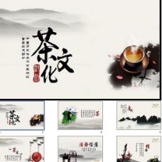 最新茶文化中国风PPT