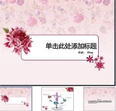 古典花朵PPT模板