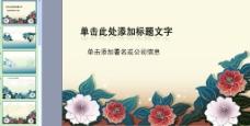牡丹花中国风PPT模板