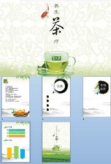 茶疗PPT模板