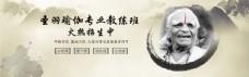 文艺的山水风格瑜伽banner