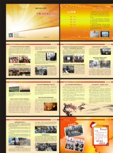 中联司法鉴定中心 画册 封面图片