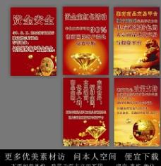 金融海报 金融展板图片