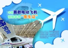 中国首款电动飞机