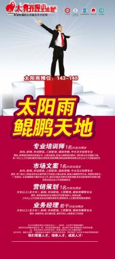 太阳雨企业招聘海报