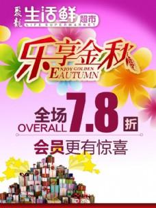 乐享金秋超市海报,秋季促销
