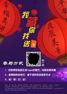 正月元宵节灯笼海报