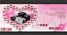 情人节手表促销宣传海报设计psd素材